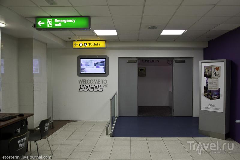 Капсульный отель в аэропорту Хитроу, Лондон / Великобритания