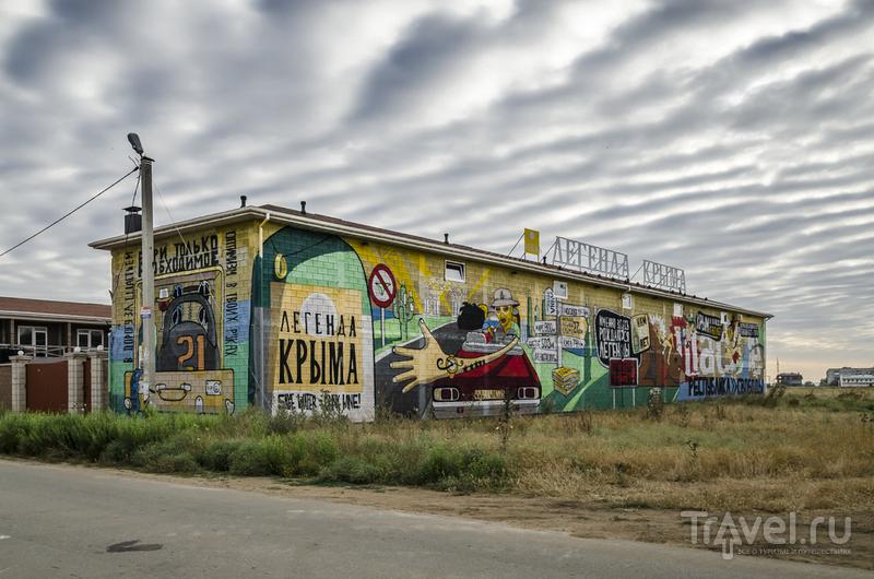 Казантип, поселок Мирный / Россия