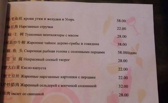 Переводы блюд на русский язык бывают очень смешными