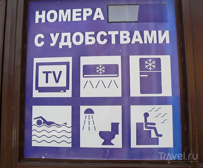 Ночлег в России / Россия