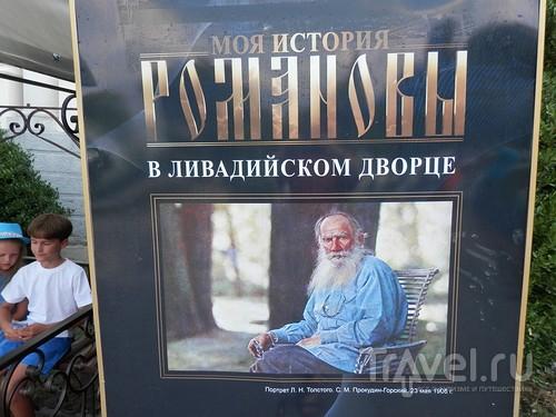 Прогулка в Ливадию / Россия