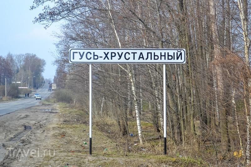 Музей Хрусталя в г. Гусь-Хрустальный