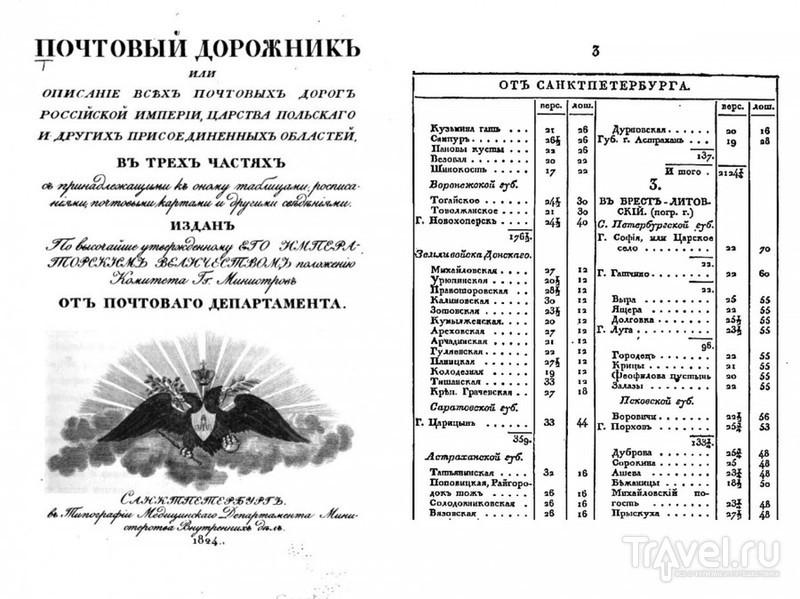 """""""Для господ путешествующих"""" / Россия"""