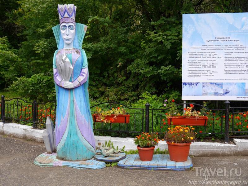 В гостях у Снежной королевы / Россия