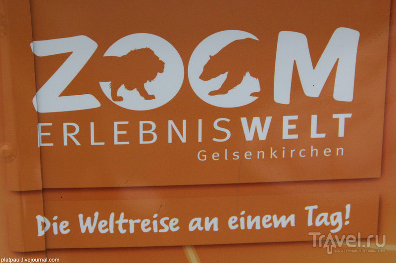 "Гельзенкирхен. ""ZOOM Erlebniswelt"" / Германия"