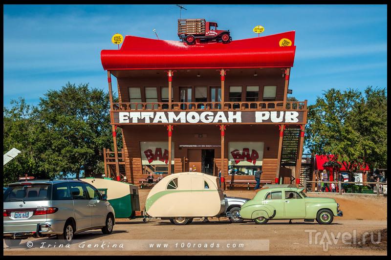 "Паб ""Итамога"" (Ettamogah Pub) / Австралия"