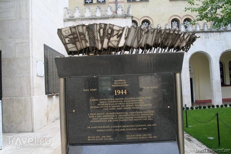 Будапешсткие мемориалы в память жертв Катастрофы / Венгрия