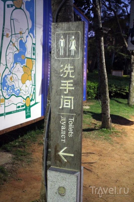 Китай: Хайкоу / Китай