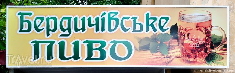 Оноре де Бальзак, Босые Кармелиты и другие интересности Бердичева / Фото с Украины