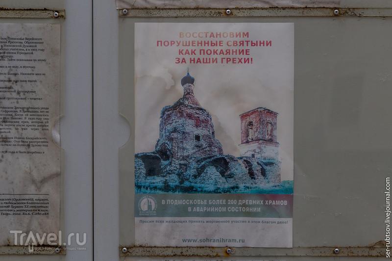 Уникальная готическая церковь в Быково / Россия