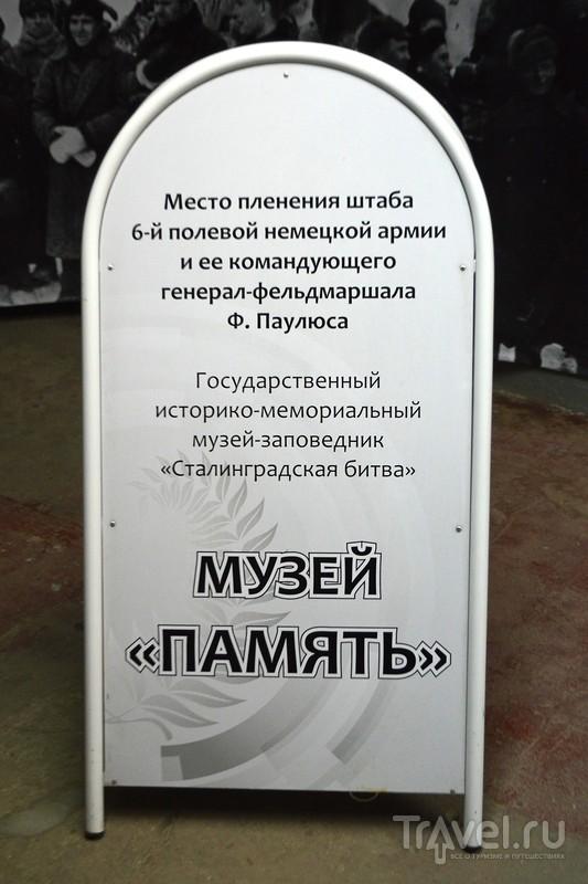 """Волгоград. Музей """"Память"""" / Россия"""