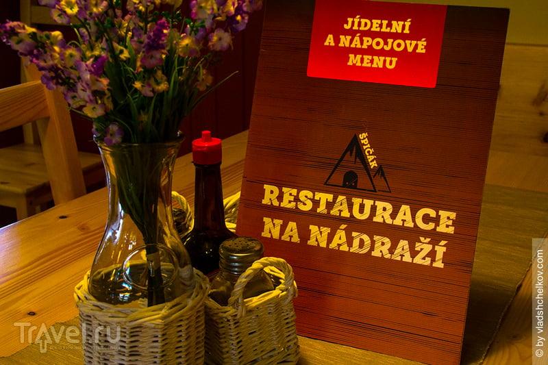 Привокзальный ресторан Шпичак, туннель и не пастеризованное / Чехия