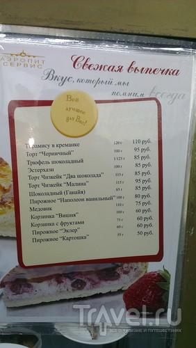 Как поесть в Шереметьево за 200 рублей? / Россия