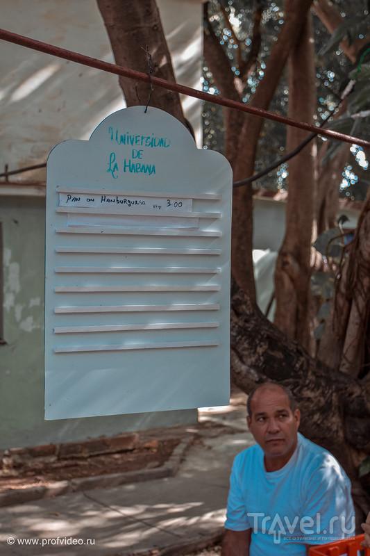 Как я учился в одном Университете с Фиделем Кастро / Куба