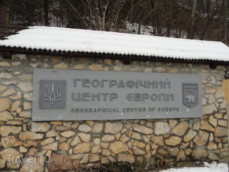 Посещение географического центра Европы / Украина