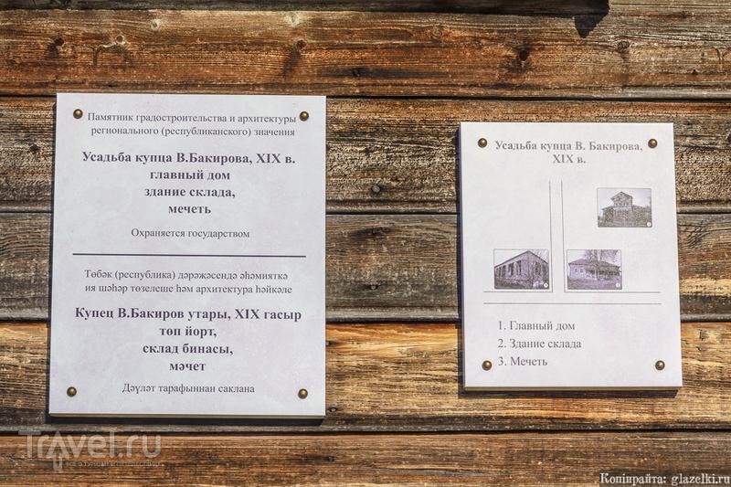 Усадьба купца Валиуллы Бакирова в селе Большой Менгер / Фото из России