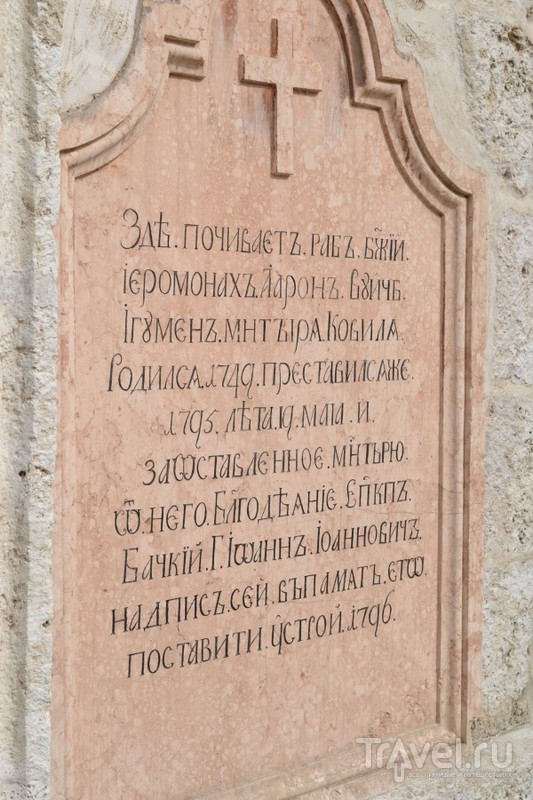 Монастырь Ковиль, Сербия / Сербия