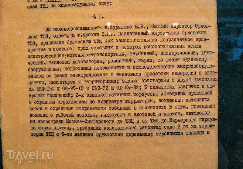 Музей Орловской ТЭЦ / Россия