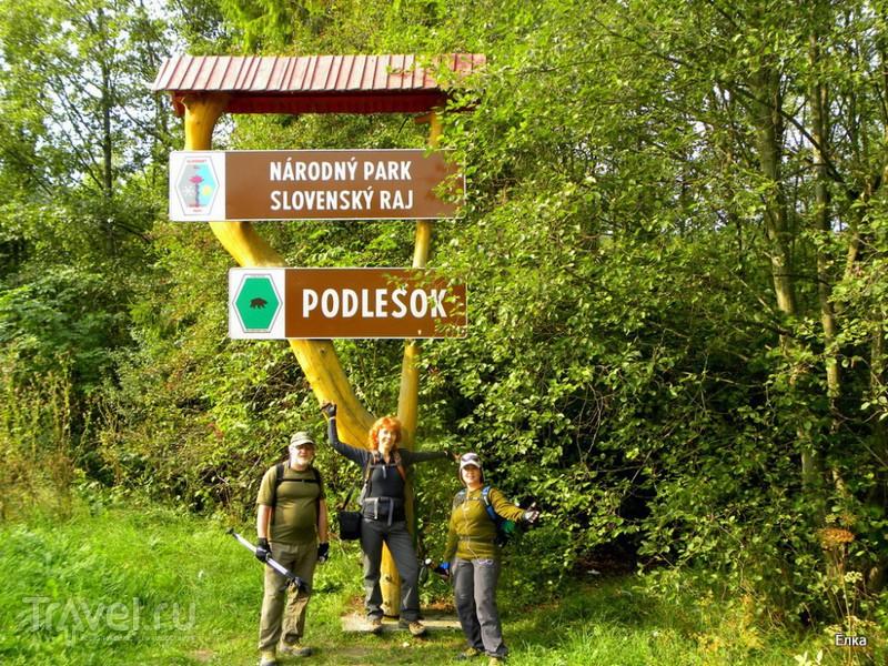 Словацкий Рай - просто рай! Суха Бела / Фото из Словакии