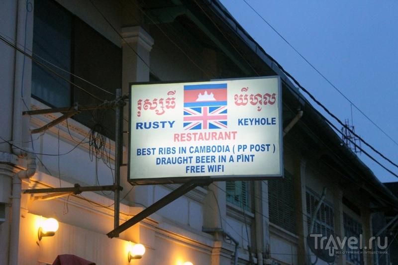 Кампот - город с лучшими ребрышками в Камбодже / Камбоджа