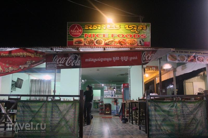 Камбоджа: Сиануквиль. Гастрогид / Камбоджа