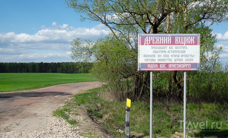 Исчезнувший город Вщиж / Россия