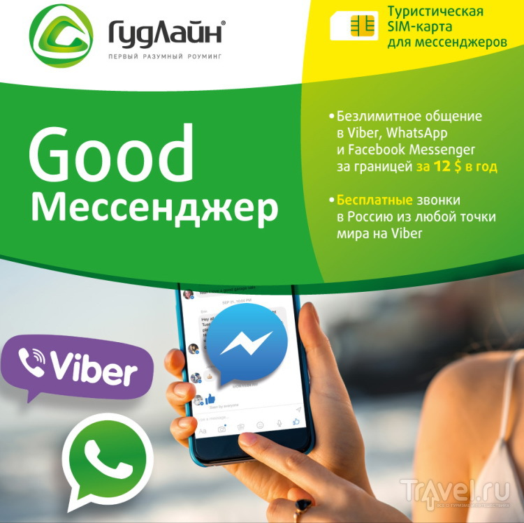 Российские туристы теперь могут безлимитно общаться за границей за 12$ в год!