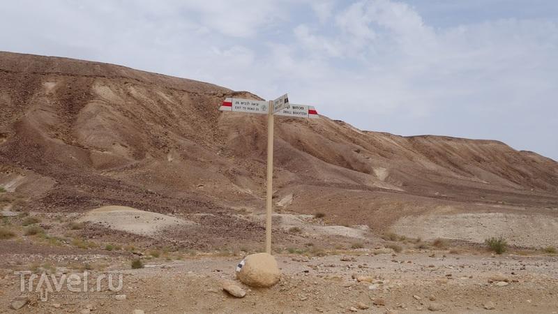 Малый Кратер - Махтеш Катан / Израиль