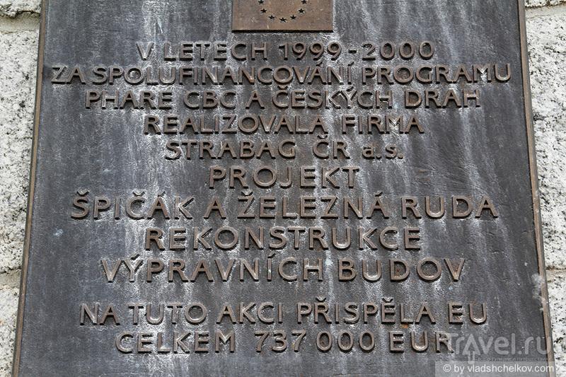 Пограничный железнодорожный переезд - Železná Ruda - Bayerisch Eisenstein / Чехия