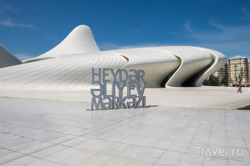 Баку: Центр Гейдара Алиева, архитектор Заха Хадид / Фото из Азербайджана