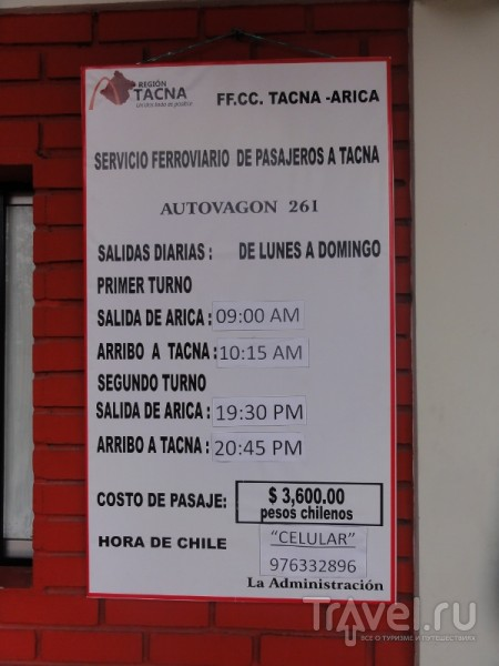 По железным дорогам Южной Америки: Чили - Перу / Перу