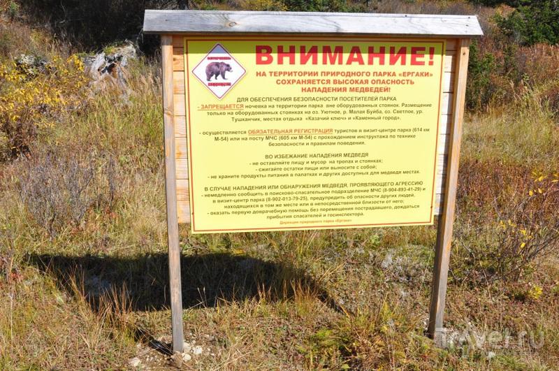 Поход к висячему камню. Природный парк Ергаки / Фото из России