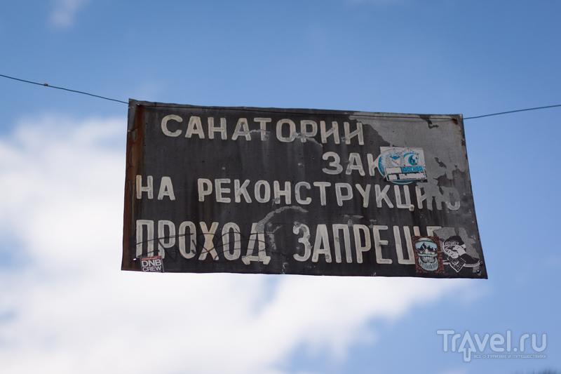 Санаторий им. Орджоникидзе, Сочи / Фото из России