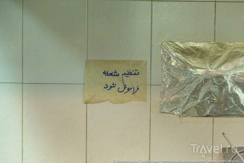 Фалафеля пост / Иран