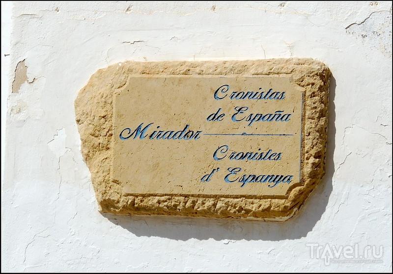 Альтеа. Спуск к морю / Испания