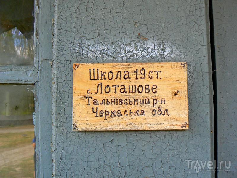 Киев. Музей Пирогово. Надднiпрянщина / Украина