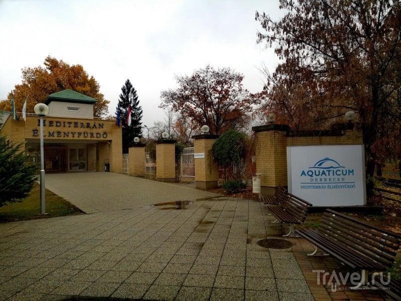 Термальный комплекс Aquaticum в Дебрецене / Венгрия