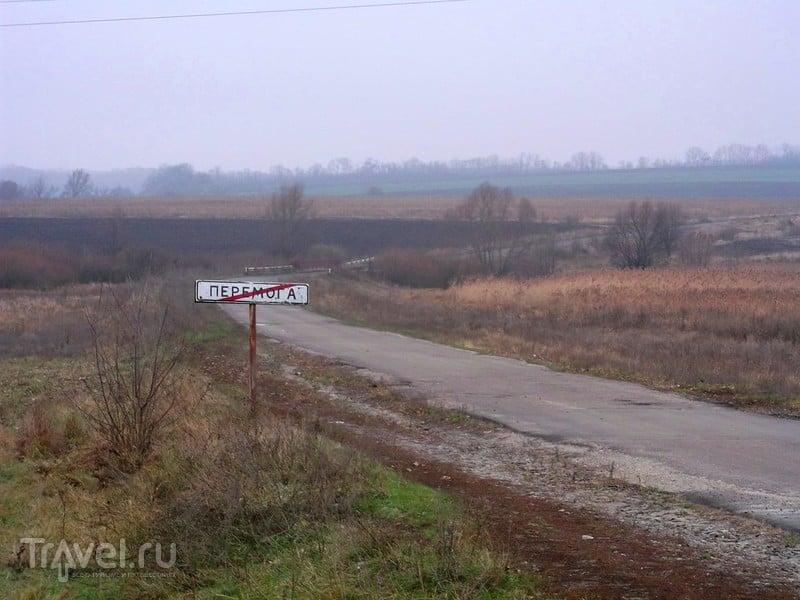 Поход в Сковородиновку / Украина