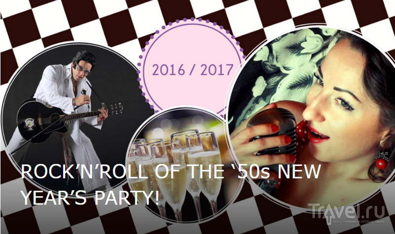 Новогодняя Rock'n'Roll вечеринка в отеле Euroopa