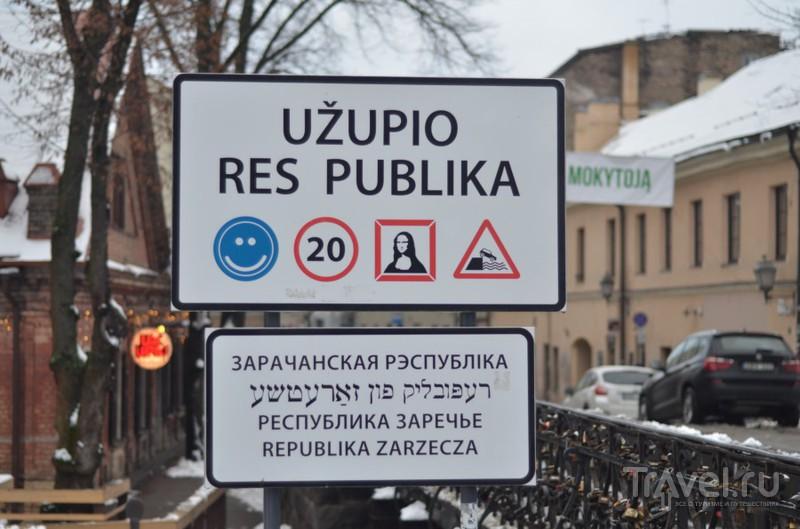 Ужупис / Литва