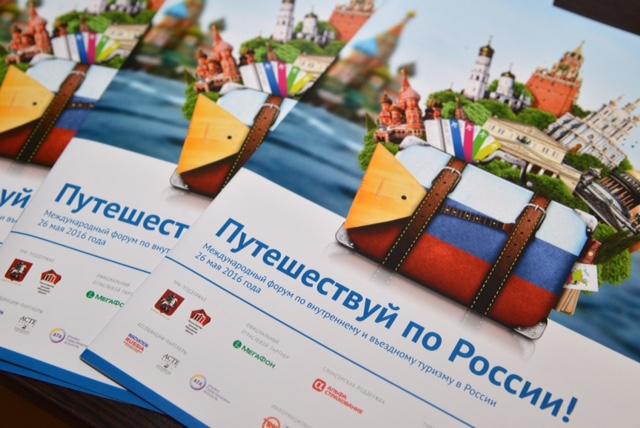 """2-й международный Форум по внутреннему и въездному туризму """"Путешествуй по России!"""""""