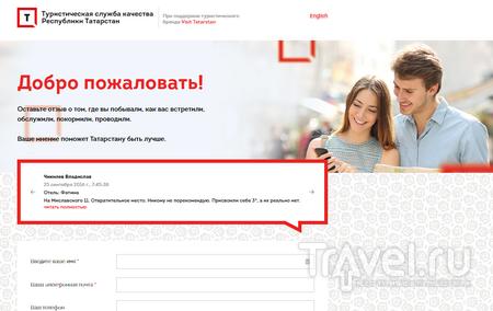 "Онлайн-сервис ""Туристическая служба качества Республики Татарстан"""