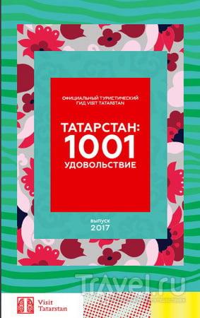"""""""Татарстан: 1001 удовольствие"""""""
