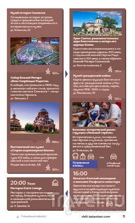 Музеи, храмы, национальная кухня