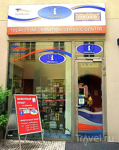 Infocentr, Panská 6 / Чехия
