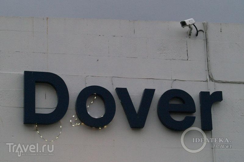 Dover / Фото из Великобритании