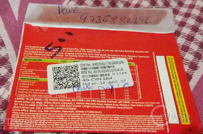 Вот так нам продали sim-карту в Индии / Индия