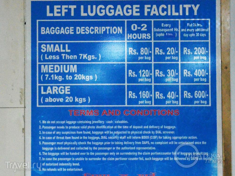 Стоимость услуг камеры хранения в аэропорту Дели / Фото из Индии