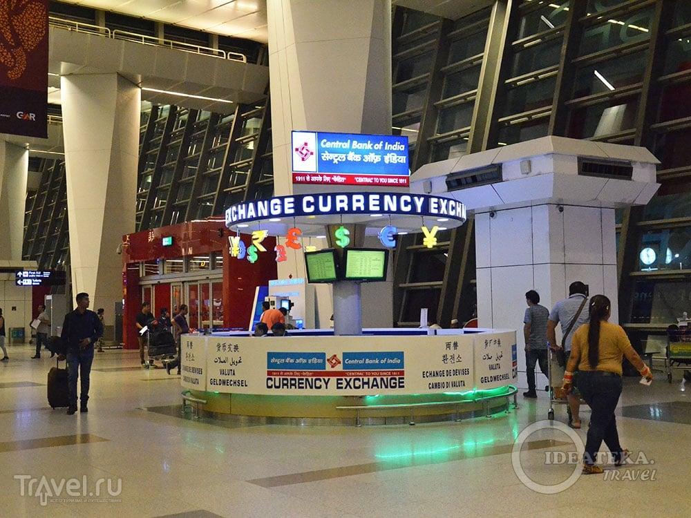 Обмен валюты в аэропорту в Дели  / Фото из Индии