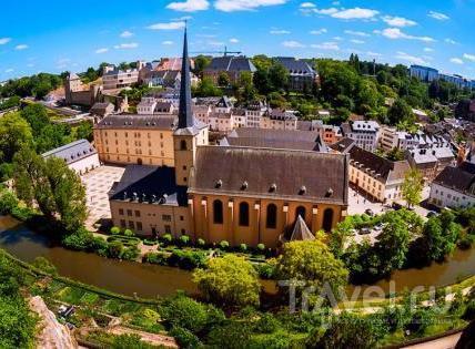 Интересные факты о Люксембурге / Люксембург
